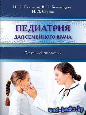 Педиатрия для семейного врача. Карманный справочник - Наталия Смирнова, Вал ...