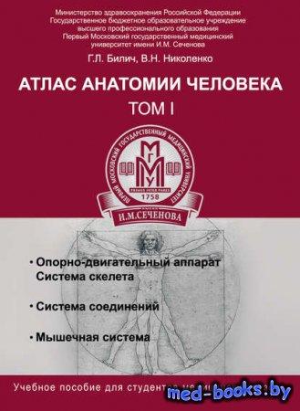 Атлас анатомии человека. Том I - Г. Л. Билич, В. Н. Николенко - 2013 год