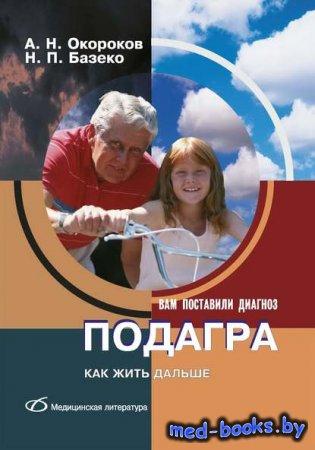 Подагра. Как жить дальше - Александр Окороков, Н. П. Базеко - 2003 год