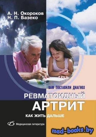 Ревматоидный артрит. Как жить дальше - Александр Окороков, Н. П. Базеко - 2 ...