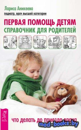 Первая помощь детям. Справочник для родителей. Что делать до приезда врача  ...