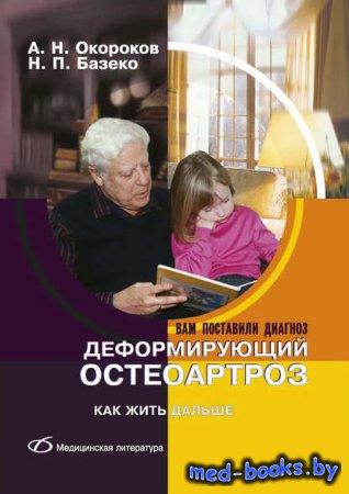 Деформирующий остеоартроз. Как жить дальше - Александр Окороков, Н. П. Базе ...
