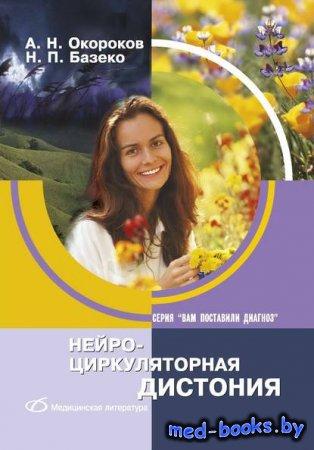 Нейроциркуляторная дистония - Александр Окороков, Н. П. Базеко - 2004 год