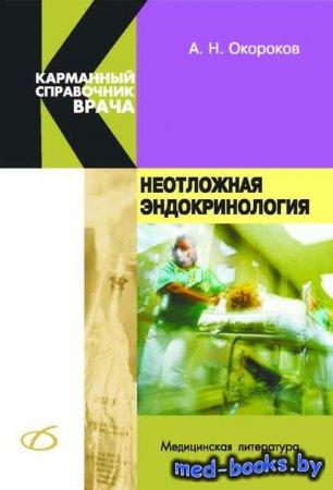 Неотложная эндокринология - Александр Окороков - 2011 год