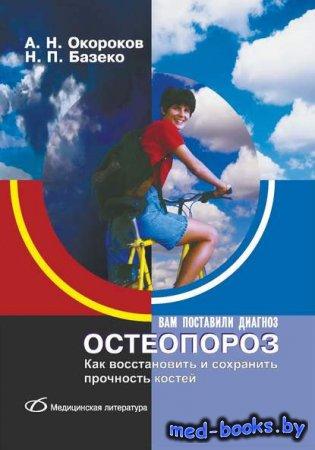 Остеопороз. Как восстановить и сохранить прочность костей - Александр Окоро ...