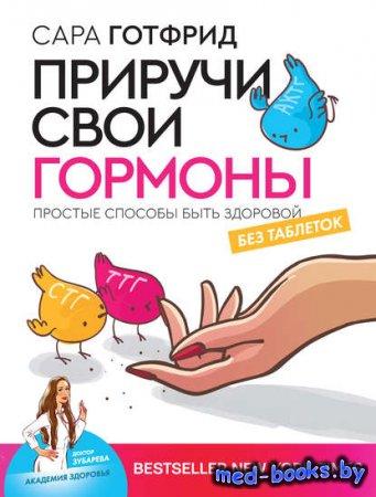 Приручи свои гормоны: простые способы быть здоровой - Сара Готфрид - 2013 год