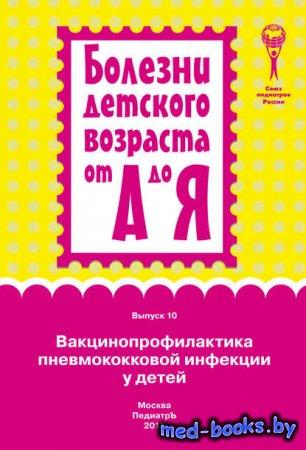 Вакцинопрофилактика пневмококковой инфекции у детей - Коллектив авторов - 2 ...