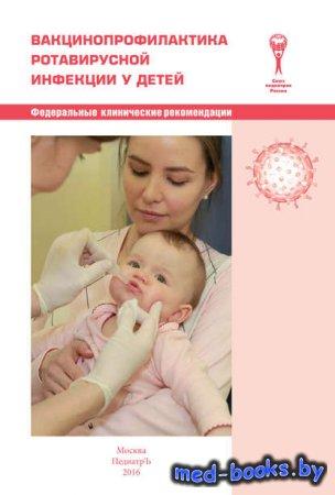 Вакцинопрофилактика ротавирусной инфекции у детей - Коллектив авторов - 201 ...