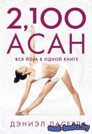 2,100 асан. Вся йога в одной книге - Дэниэл Ласерда - 2015 год