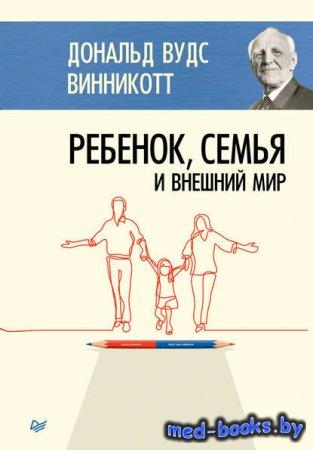 Ребенок, семья и внешний мир - Дональд Вудс Винникотт - 1964 год