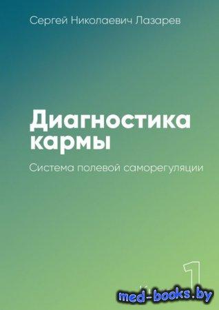 Диагностика кармы. Книга 1. Система полевой саморегуляции - Сергей Николаев ...