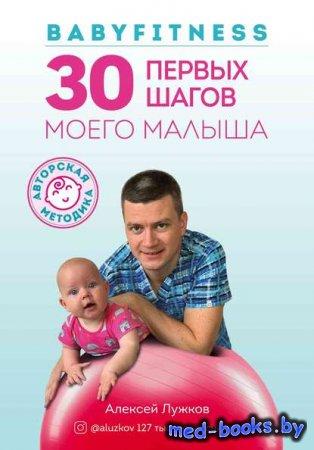 Babyfitness. 30 первых шагов моего малыша - Алексей Лужков - 2020 год