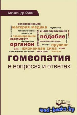 Гомеопатия в вопросах и ответах - Александр Коток - 2016 год