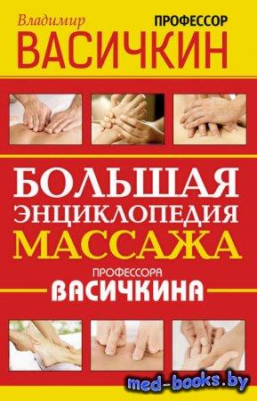 Большая энциклопедия массажа профессора Васичкина - Владимир Васичкин - 2015 год