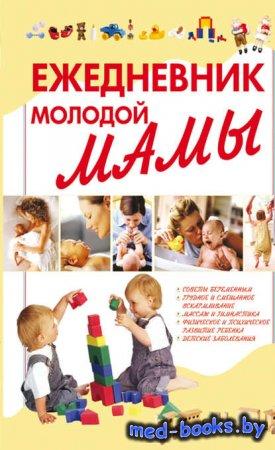 Ежедневник молодой мамы - М. Н. Якушева - 2008 год