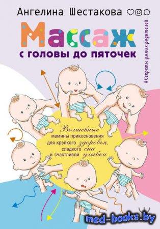 Массаж с головы до пяточек. Волшебные мамины прикосновения для крепкого здоровья, сладкого сна и счастливой улыбки