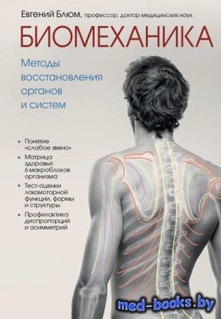 Биомеханика. Методы восстановления органов и систем - Евгений Блюм - 2019 год