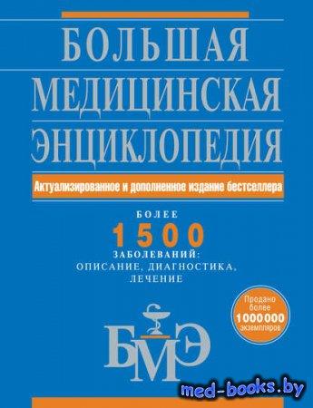 Большая медицинская энциклопедия: актуализированное и дополненное издание б ...