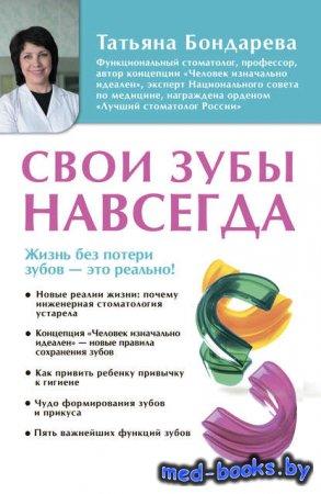Свои зубы навсегда - Татьяна Бондарева - 2020 год