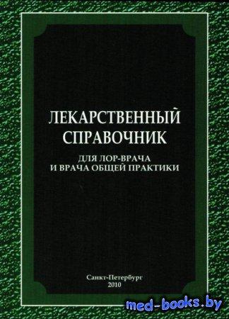 Лекарственный справочник для ЛОР-врача и врача общей практики - Коллектив авторов - 2010 год