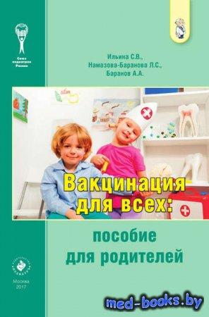Вакцинация для всех: пособие для родителей - Коллектив авторов - 2017 год
