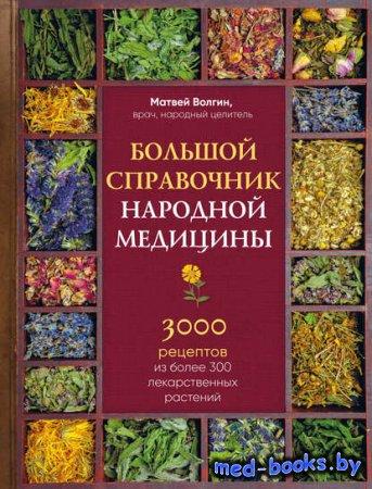 Большой справочник народной медицины. 3000 рецептов из более 300 лекарственных растений - Матвей Волгин