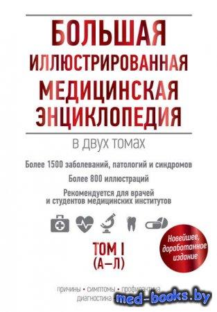 Большая иллюстрированная медицинская энциклопедия. Том I (А–Л) - А. Подоляк - 2016 год