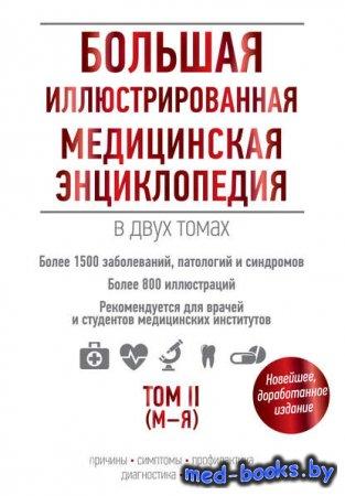 Большая иллюстрированная медицинская энциклопедия. Том II (М–Я) - А. Подоля ...