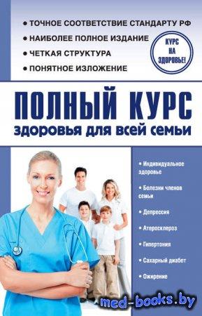 Полный курс здоровья для всей семьи - Александр Анваер - 2016 год