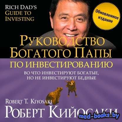 Руководство богатого папы по инвестированию (обновленное издание) - Роберт  ...