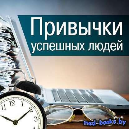 Привычки успешных людей - Кинг Бернард - 2012 год