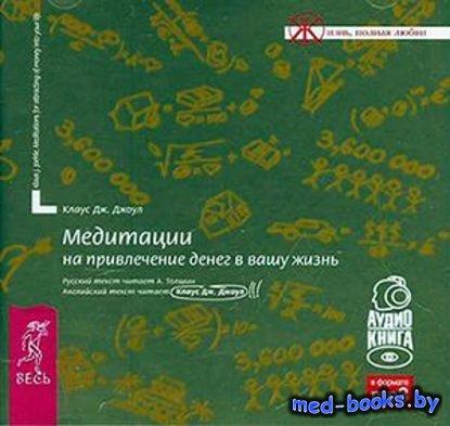 Медитации на привлечение денег в вашу жизнь - Клаус Дж. Джоул - 2007 год
