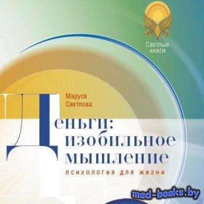 Деньги: изобильное мышление - Маруся Светлова - 2020 год