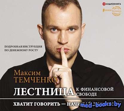 Лестница к Финансовой Свободе - Максим Темченко - 2020 год