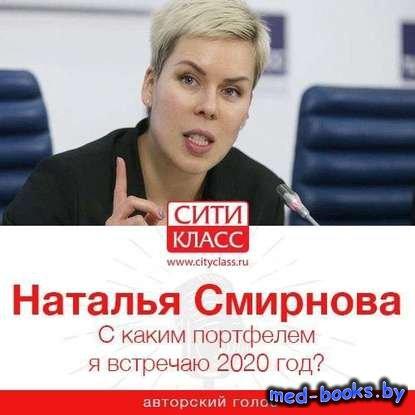 С каким портфелем я встречаю 2020 год? - Н. Ю. Смирнова - 2020 год