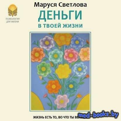Деньги в твоей жизни - Маруся Светлова - 2014 год