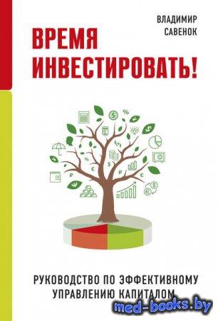 Время инвестировать! Руководство по эффективному управлению капиталом - Вла ...
