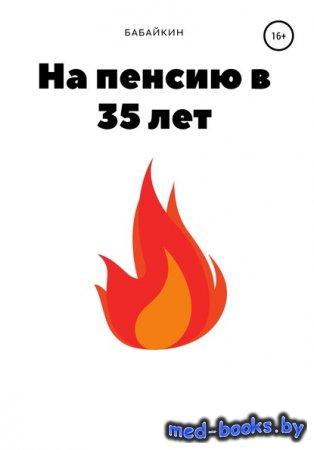 На пенсию в 35 лет - Бабайкин - 2020 год