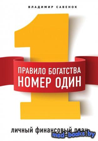 Правило богатства № 1 – личный финансовый план - Владимир Савенок - 2020 го ...