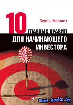Десять главных правил для начинающего инвестора - Бертон Малкиел - 2003 год