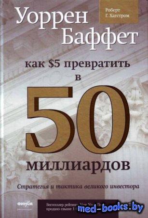 Уоррен Баффет. Как 5 долларов превратить в 50 миллиардов. Стратегия и тактика великого инвестора - Роберт Хагстром - 2007 год