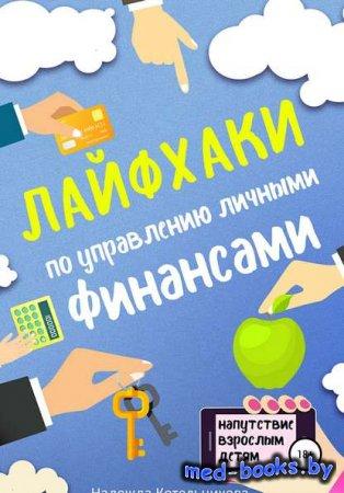 Лайфхаки по управлению личными финансами - Надежда Котельникова - 2018 год