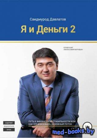 Я и деньги 2 - Саидмурод Давлатов - 2017 год