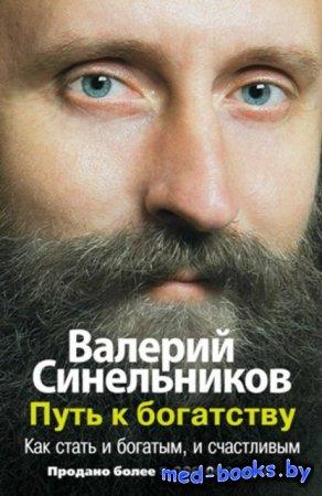 Путь к богатству. Как стать и богатым, и счастливым - В. В. Синельников - 2 ...