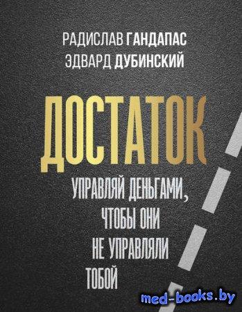Достаток: управляй деньгами, чтобы они не управляли тобой - Радислав Гандап ...