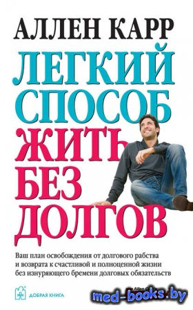 Легкий способ жить без долгов - Аллен Карр - 2013 год