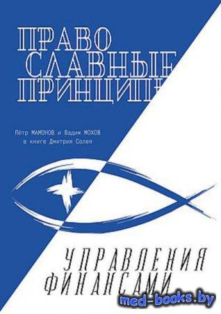 Православные принципы управления финансами - Дмитрий Солей - 2020 год