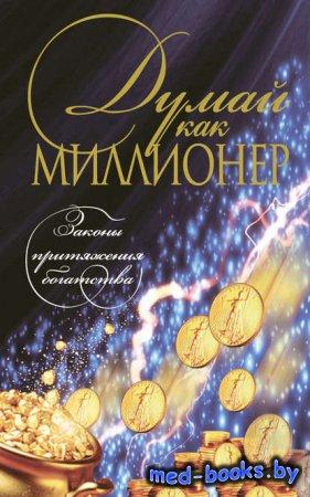 Думай как миллионер - Н. В. Белов - 2012 год