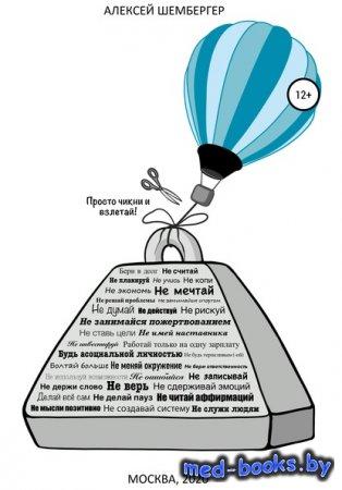 Как стать бедным, чтобы стать богатым - Алексей Сергеевич Шембергер - 2020  ...