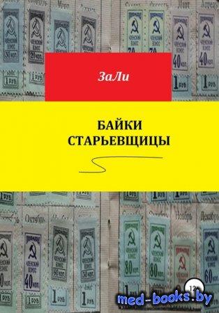 Байки старьевщицы - ЗаЛи - 2020 год